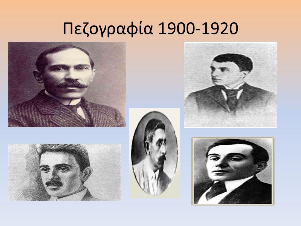 Πεζογραφία 1900-1920