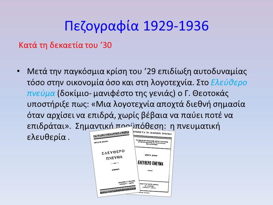 Πεζογραφία 1929-1936 Κατά τη δεκαετία του '30 Μετά την παγκόσμια κρίση του '29 επιδίωξη αυτοδυναμίας τόσο στην οικονομία όσο και στη λογοτεχνία.