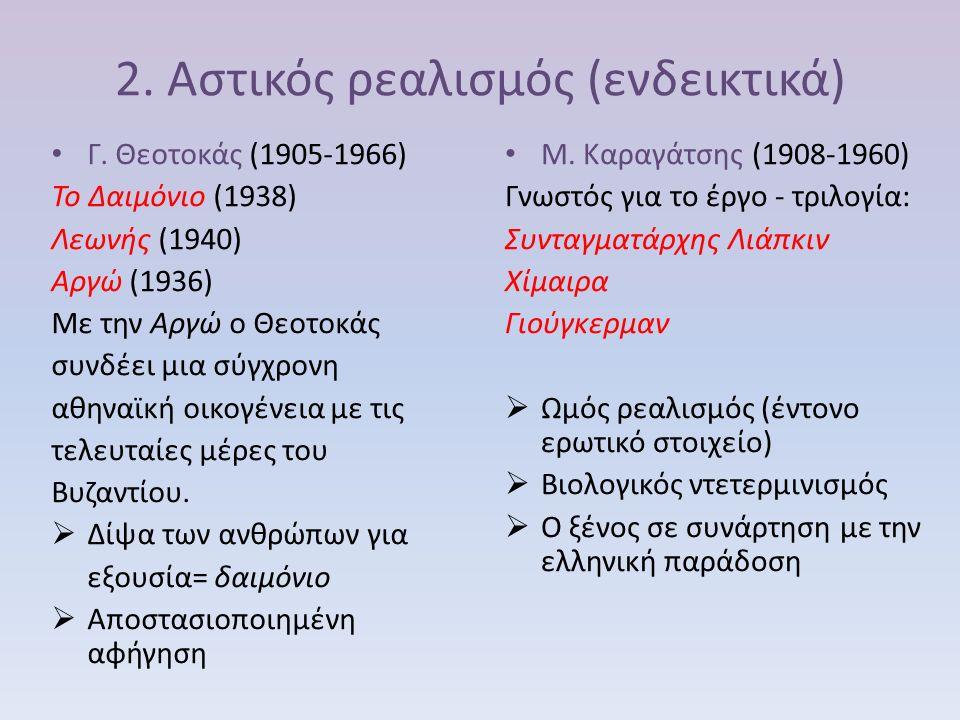 2. Αστικός ρεαλισμός (ενδεικτικά) Γ.