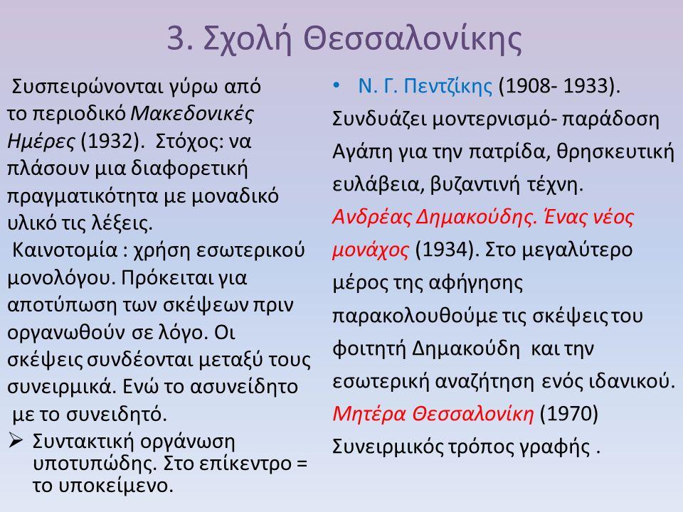 3. Σχολή Θεσσαλονίκης Συσπειρώνονται γύρω από το περιοδικό Μακεδονικές Ημέρες (1932).