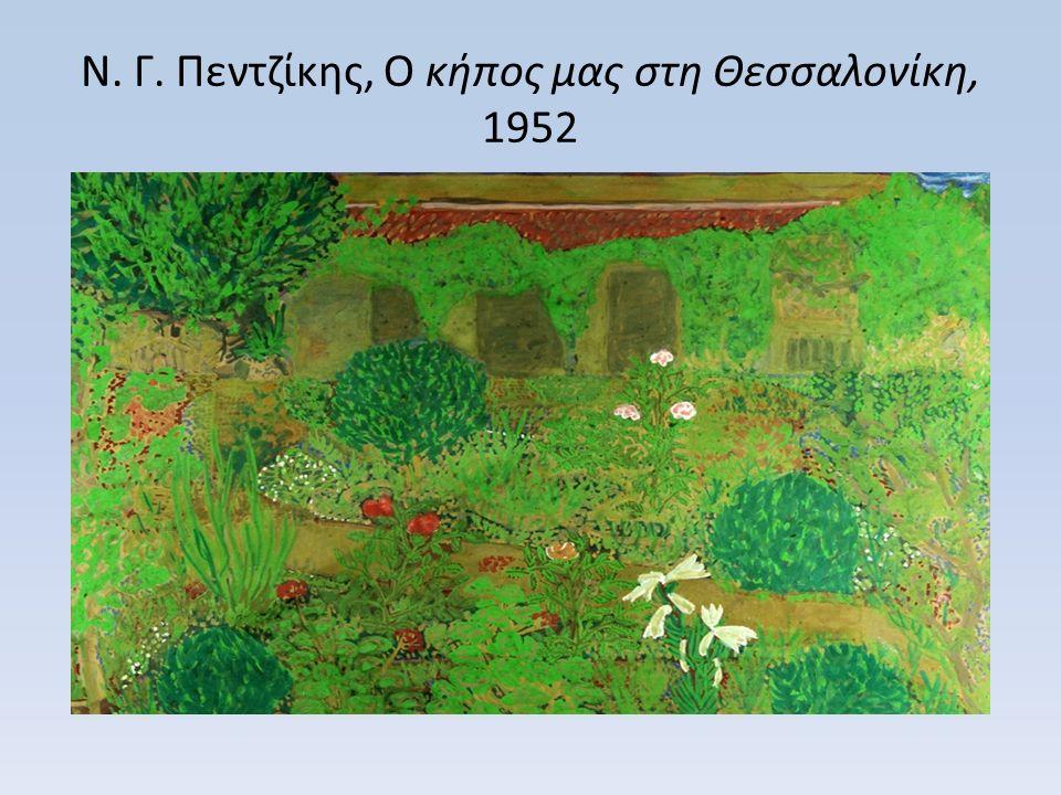 Ν. Γ. Πεντζίκης, Ο κήπος μας στη Θεσσαλονίκη, 1952