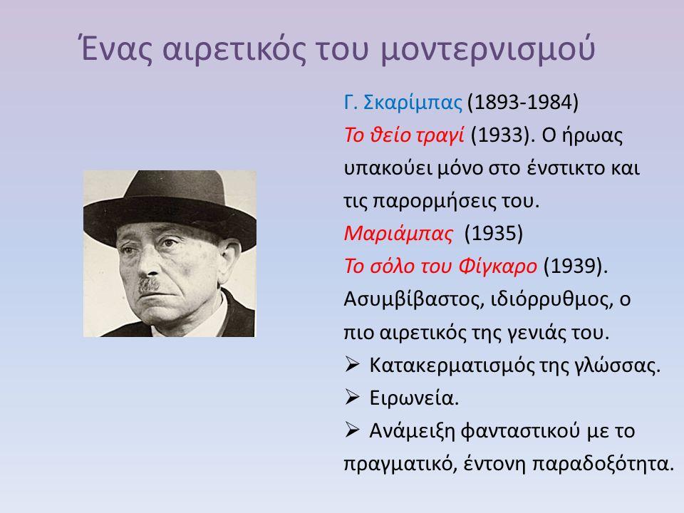 Ένας αιρετικός του μοντερνισμού Γ. Σκαρίμπας (1893-1984) Το θείο τραγί (1933).