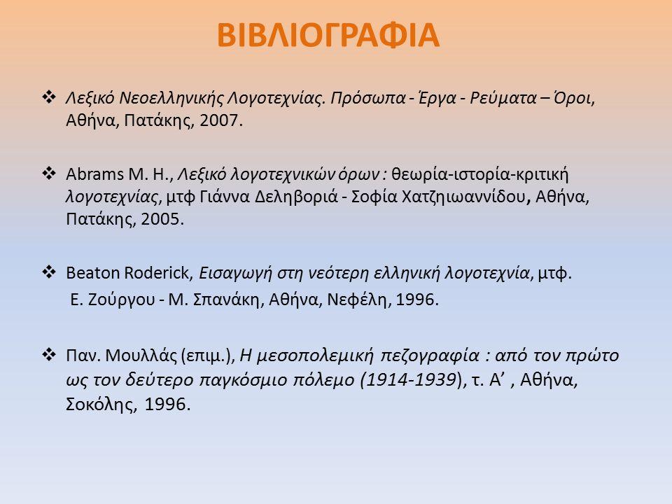 ΒΙΒΛΙΟΓΡΑΦΙΑ  Λεξικό Νεοελληνικής Λογοτεχνίας.