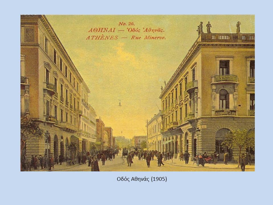 Οδός Αθηνάς (1905)