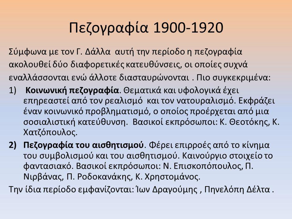 Πεζογραφία 1900-1920 Σύμφωνα με τον Γ.