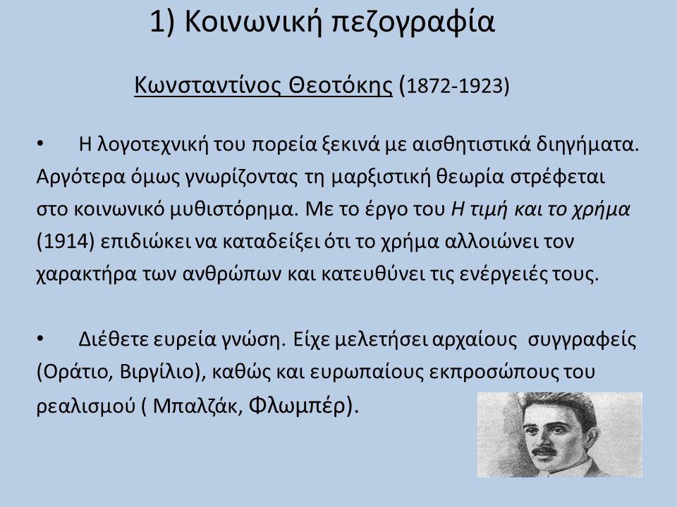1) Κοινωνική πεζογραφία Κωνσταντίνος Θεοτόκης ( 1872-1923) Η λογοτεχνική του πορεία ξεκινά με αισθητιστικά διηγήματα.