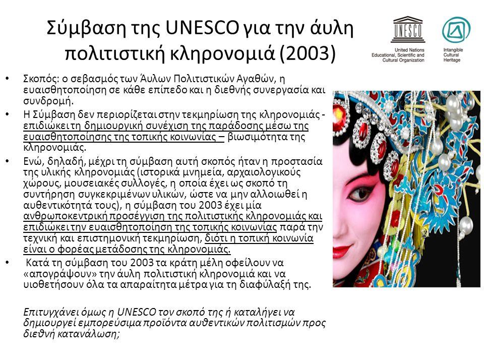 Σύμβαση της UNESCO για την άυλη πολιτιστική κληρονομιά (2003) Σκοπός: ο σεβασμός των Άυλων Πολιτιστικών Αγαθών, η ευαισθητοποίηση σε κάθε επίπεδο και η διεθνής συνεργασία και συνδρομή.