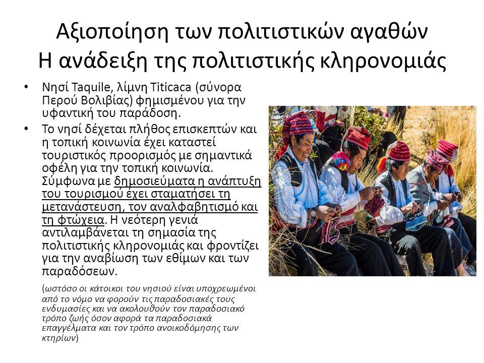 Αξιοποίηση των πολιτιστικών αγαθών Η ανάδειξη της πολιτιστικής κληρονομιάς Νησί Taquile, λίμνη Titicaca (σύνορα Περού Βολιβίας) φημισμένου για την υφαντική του παράδοση.