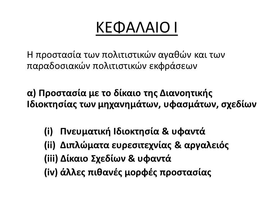 ΚΕΦΑΛΑΙΟ Ι Η προστασία των πολιτιστικών αγαθών και των παραδοσιακών πολιτιστικών εκφράσεων α) Προστασία με το δίκαιο της Διανοητικής Ιδιοκτησίας των μηχανημάτων, υφασμάτων, σχεδίων (i) Πνευματική Ιδιοκτησία & υφαντά (ii) Διπλώματα ευρεσιτεχνίας & αργαλειός (iii) Δίκαιο Σχεδίων & υφαντά (iv) άλλες πιθανές μορφές προστασίας