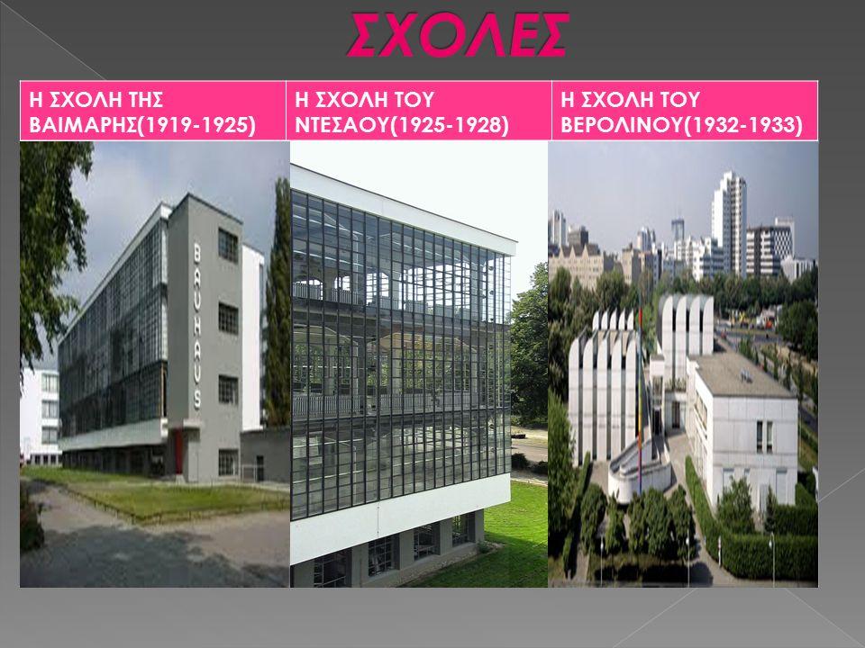  Με τον όρο Βauhaus αναφερόμαστε στην καλλιτεχνική και αρχιτεκτονική σχολή που ιδρύθηκε από τον Βάλτερ Γκρόπιους και αναπτύχθηκε την περίοδο 1919-1933στη Γερμανία.