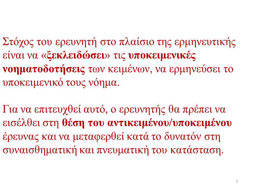 Στόχος του ερευνητή στο πλαίσιο της ερμηνευτικής είναι να «ξεκλειδώσει» τις υποκειμενικές νοηματοδοτήσεις των κειμένων, να ερμηνεύσει το υποκειμενικό τους νόημα.