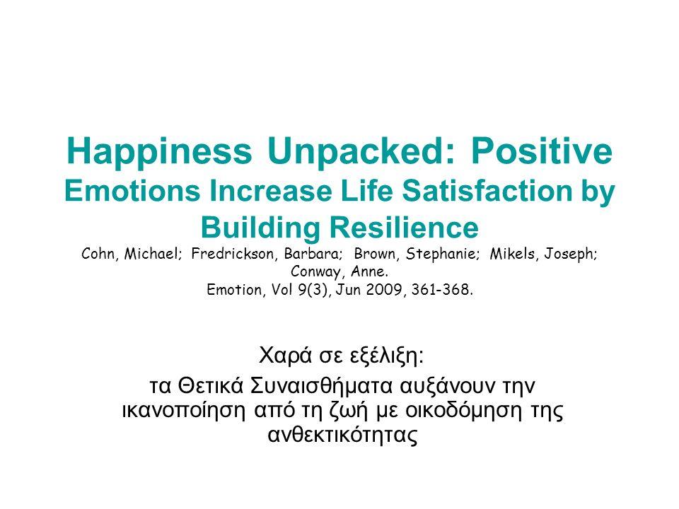 τα Θετικά Συναισθήματα αυξάνουν την ικανοποίηση από τη ζωή, με οικοδόμηση της ανθεκτικότητας.