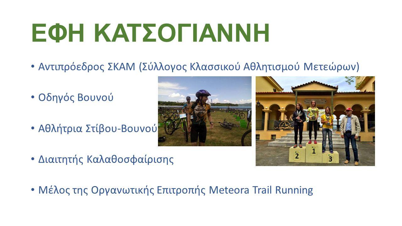 ΕΦΗ ΚΑΤΣΟΓΙΑΝΝΗ Αντιπρόεδρος ΣΚΑΜ (Σύλλογος Κλασσικού Αθλητισμού Μετεώρων) Οδηγός Βουνού Αθλήτρια Στίβου-Βουνού Διαιτητής Καλαθοσφαίρισης Μέλος της Οργανωτικής Επιτροπής Meteora Trail Running