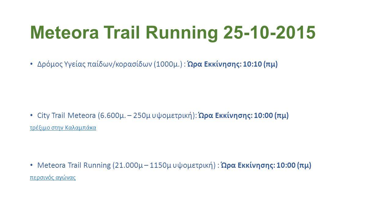 Meteora Trail Running 25-10-2015 Δρόμος Υγείας παίδων/κορασίδων (1000μ.) : Ώρα Εκκίνησης: 10:10 (πμ) City Trail Meteora (6.600μ. – 250μ υψομετρική): Ώ