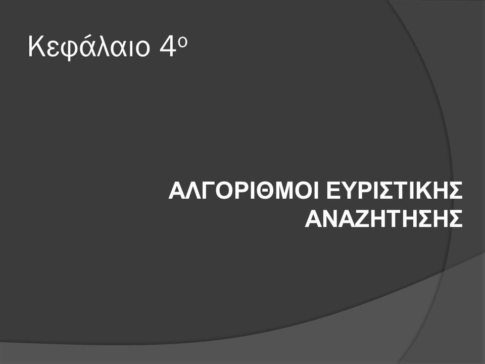 Κεφάλαιο 4 ο ΑΛΓΟΡΙΘΜΟΙ ΕΥΡΙΣΤΙΚΗΣ ΑΝΑΖΗΤΗΣΗΣ