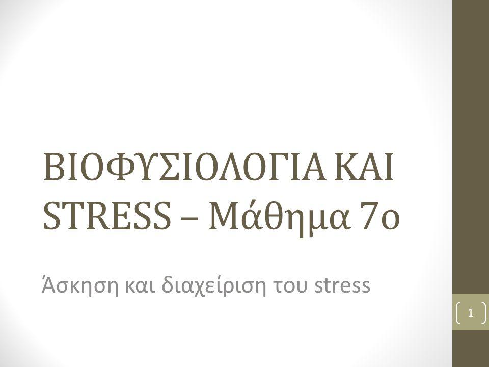ΒΙΟΦΥΣΙΟΛΟΓΙΑ ΚΑΙ STRESS – Μάθημα 7ο Άσκηση και διαχείριση του stress 1