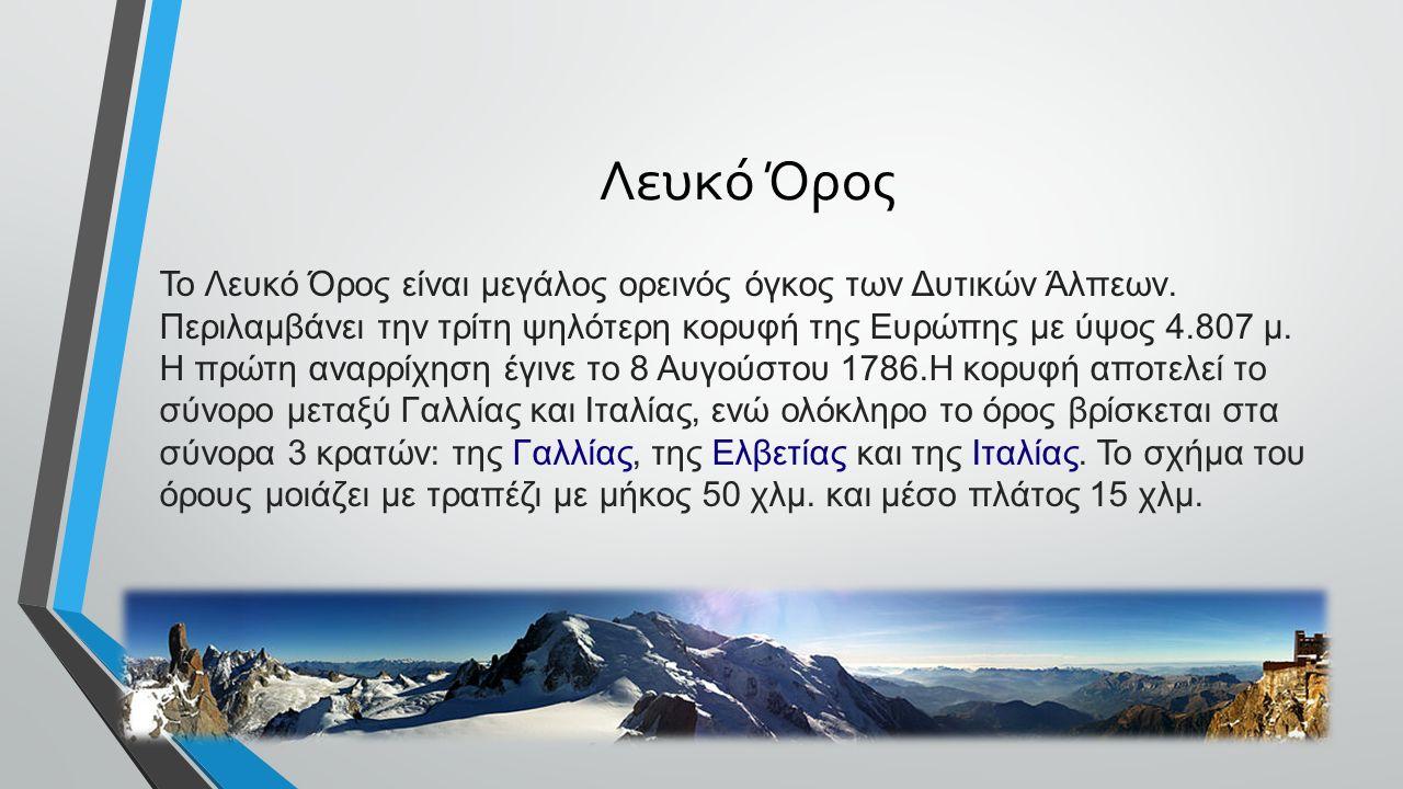 Λευκό Όρος Το Λευκό Όρος είναι μεγάλος ορεινός όγκος των Δυτικών Άλπεων.