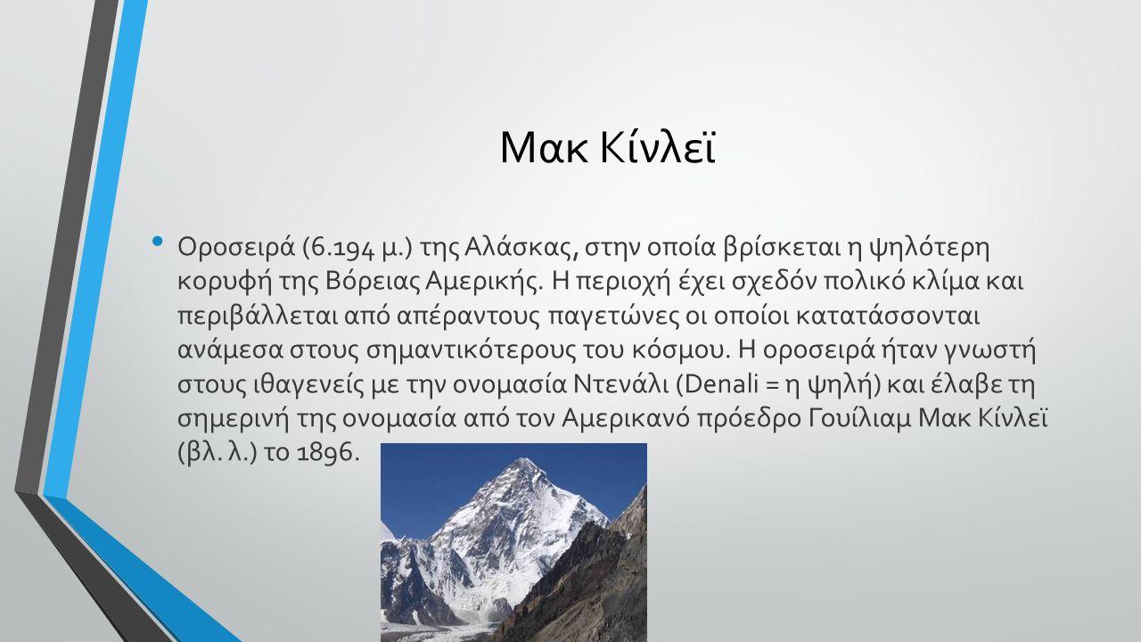 Μακ Κίνλεϊ Οροσειρά (6.194 μ.) της Αλάσκας, στην οποία βρίσκεται η ψηλότερη κορυφή της Βόρειας Αμερικής.