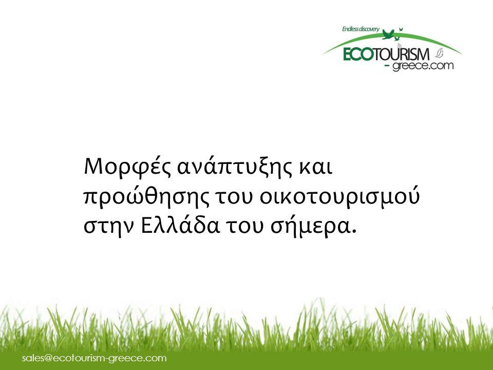 Μορφές ανάπτυξης και προώθησης του οικοτουρισμού στην Ελλάδα του σήμερα.