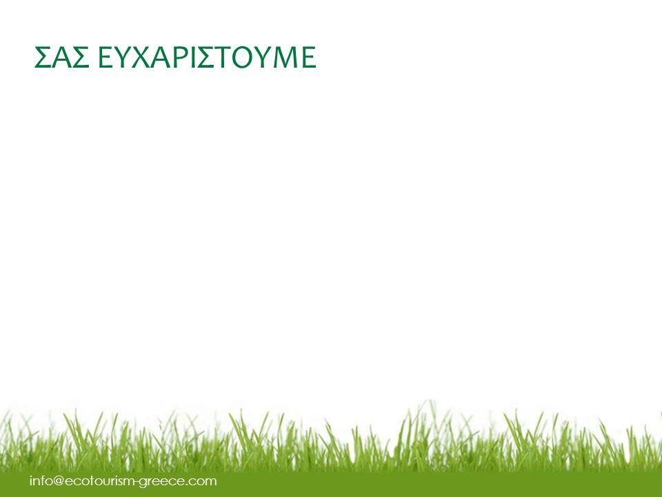 ΣΑΣ ΕΥΧΑΡΙΣΤΟΥΜΕ info@ecotourism-greece.com