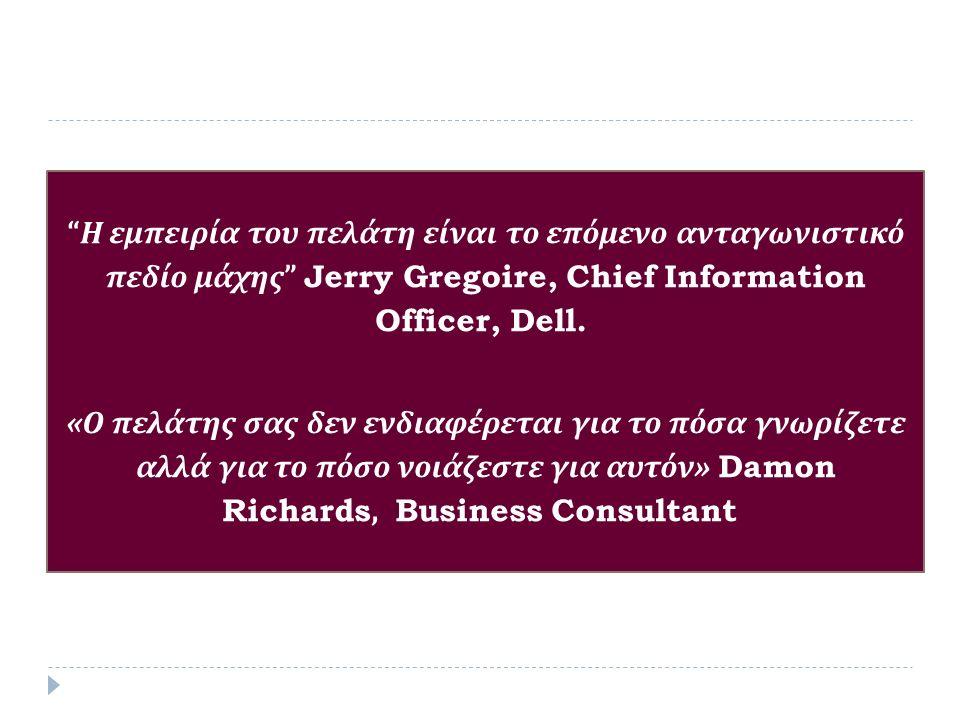 Η εμπειρία του πελάτη είναι το επόμενο ανταγωνιστικό πεδίο μάχης Jerry Gregoire, Chief Information Officer, Dell.