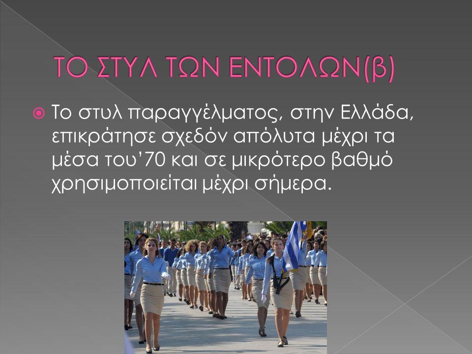  Το στυλ παραγγέλματος, στην Ελλάδα, επικράτησε σχεδόν απόλυτα μέχρι τα μέσα του'70 και σε μικρότερο βαθμό χρησιμοποιείται μέχρι σήμερα.