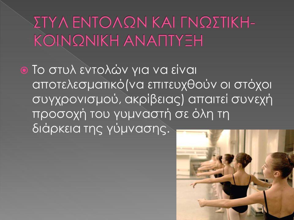  Το στυλ εντολών για να είναι αποτελεσματικό(να επιτευχθούν οι στόχοι συγχρονισμού, ακρίβειας) απαιτεί συνεχή προσοχή του γυμναστή σε όλη τη διάρκεια της γύμνασης.