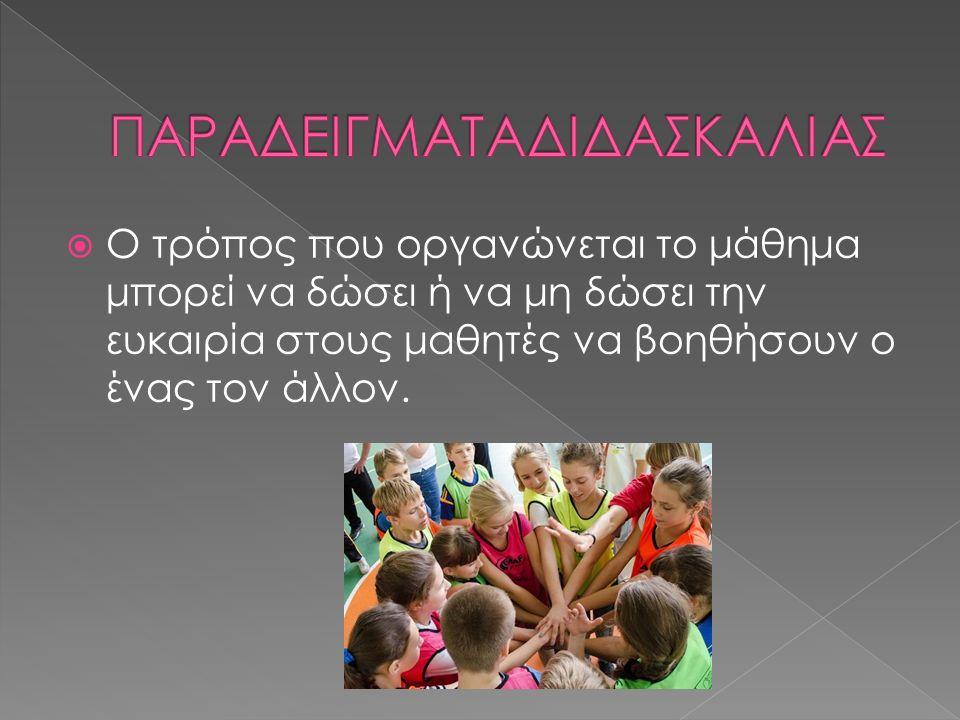  Ο τρόπος που οργανώνεται το μάθημα μπορεί να δώσει ή να μη δώσει την ευκαιρία στους μαθητές να βοηθήσουν ο ένας τον άλλον.