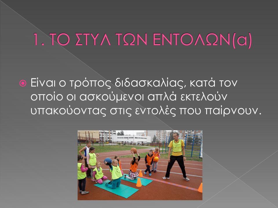  Το στυλ αποκλίνουσας παραγωγικότητας δίνει πολύ περισσότερες ευκαιρίες στα παιδιά να τροποποιήσουν, να προσαρμόσουν ή να συνδυάσουν κινήσεις που γνωρίζουν και να παράγουν καινούριες κινήσεις από ότι τα στιλ εντολών και πρακτικής ξάσκησης.