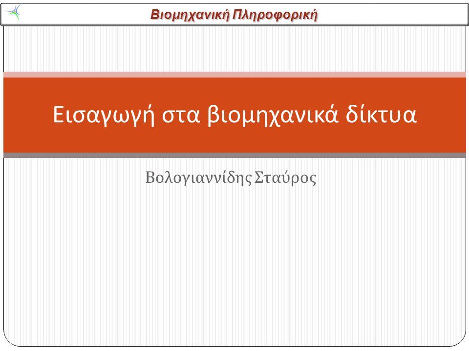 Βιομηχανική Πληροφορική Βολογιαννίδης Σταύρος Εισαγωγή στα βιομηχανικά δίκτυα