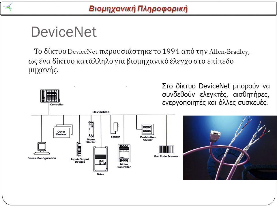 Βιομηχανική Πληροφορική DeviceNet 15 Το δίκτυο DeviceNet παρουσιάστηκε το 1994 από την Allen-Bradley, ως ένα δίκτυο κατάλληλο για βιομηχανικό έλεγχο στο επίπεδο μηχανής.
