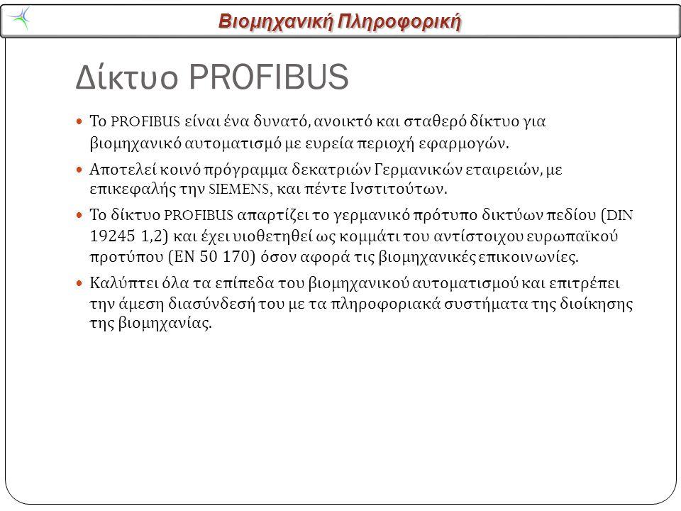 Βιομηχανική Πληροφορική Δίκτυο PROFIBUS 24 Το PROFIBUS είναι ένα δυνατό, ανοικτό και σταθερό δίκτυο για βιομηχανικό αυτοματισμό με ευρεία περιοχή εφαρμογών.