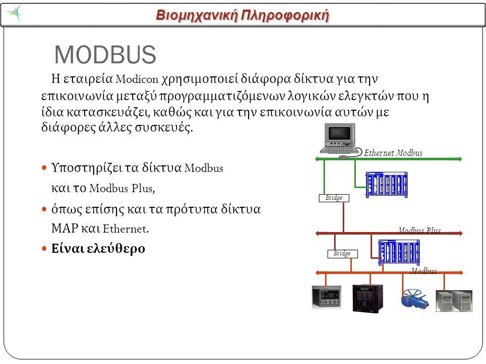 Βιομηχανική Πληροφορική MODBUS 28 Η εταιρεία Modicon χρησιμοποιεί διάφορα δίκτυα για την επικοινωνία μεταξύ προγραμματιζόμενων λογικών ελεγκτών που η ίδια κατασκευάζει, καθώς και για την επικοινωνία αυτών με διάφορες άλλες συσκευές.