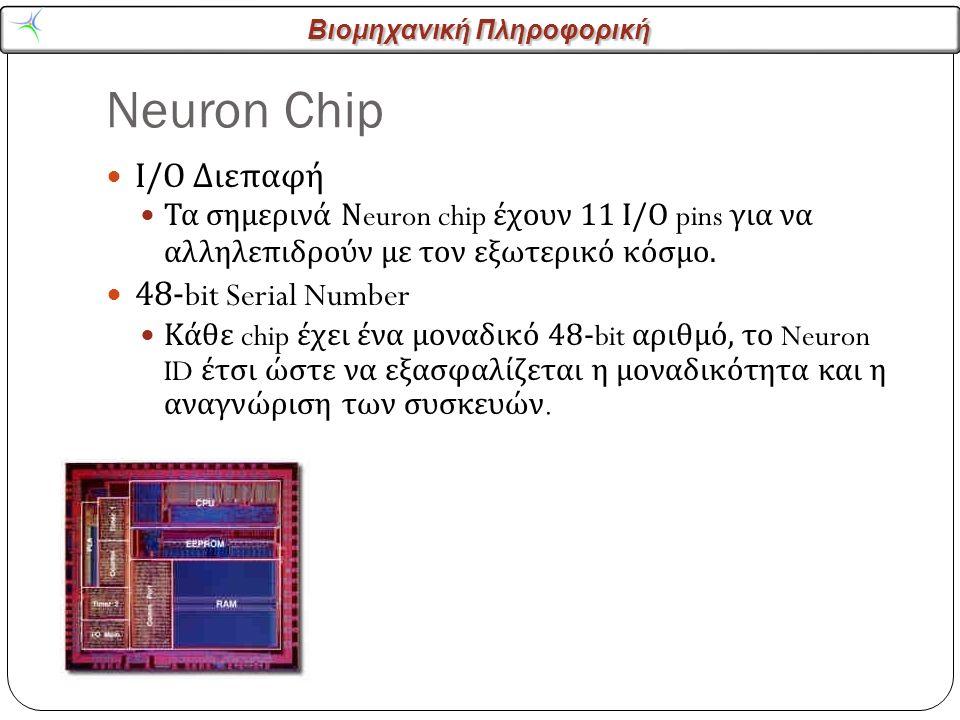 Βιομηχανική Πληροφορική Neuron Chip 6 Ι / Ο Διεπαφή Τα σημερινά Ν euron chip έχουν 11 I/O pins για να αλληλεπιδρούν με τον εξωτερικό κόσμο.
