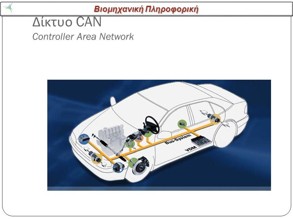 Βιομηχανική Πληροφορική Δίκτυο CAN Controller Area Network 9