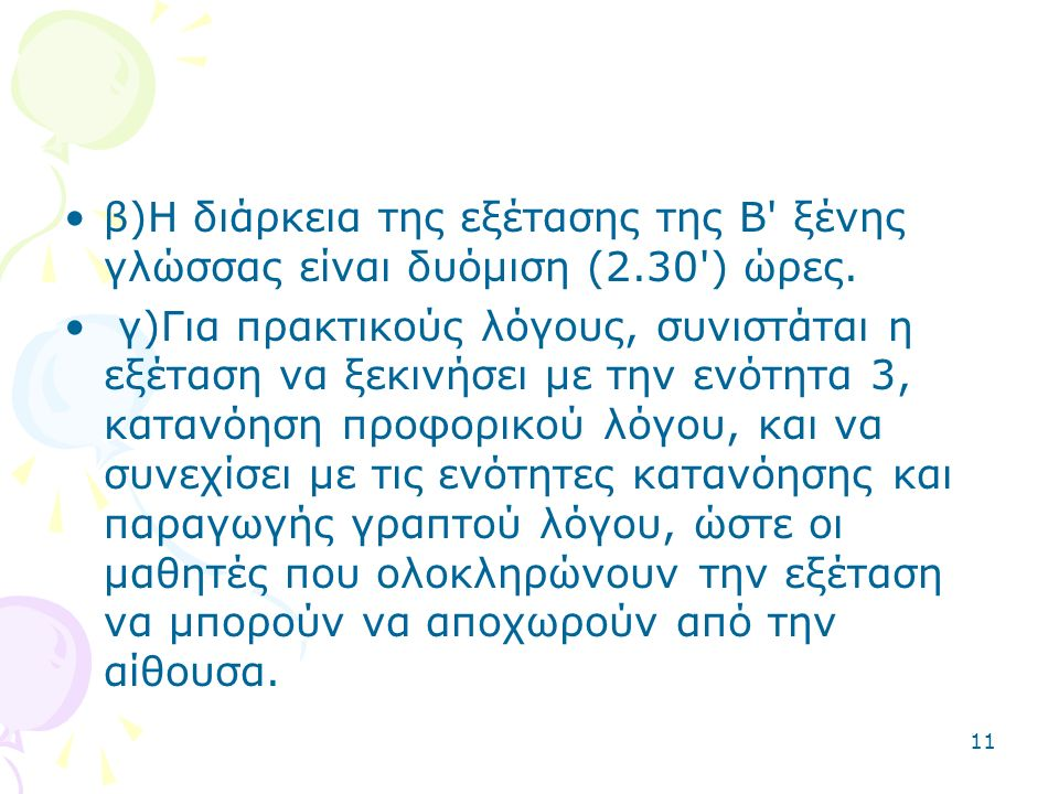 11 β)Η διάρκεια της εξέτασης της Β ξένης γλώσσας είναι δυόμιση (2.30 ) ώρες.