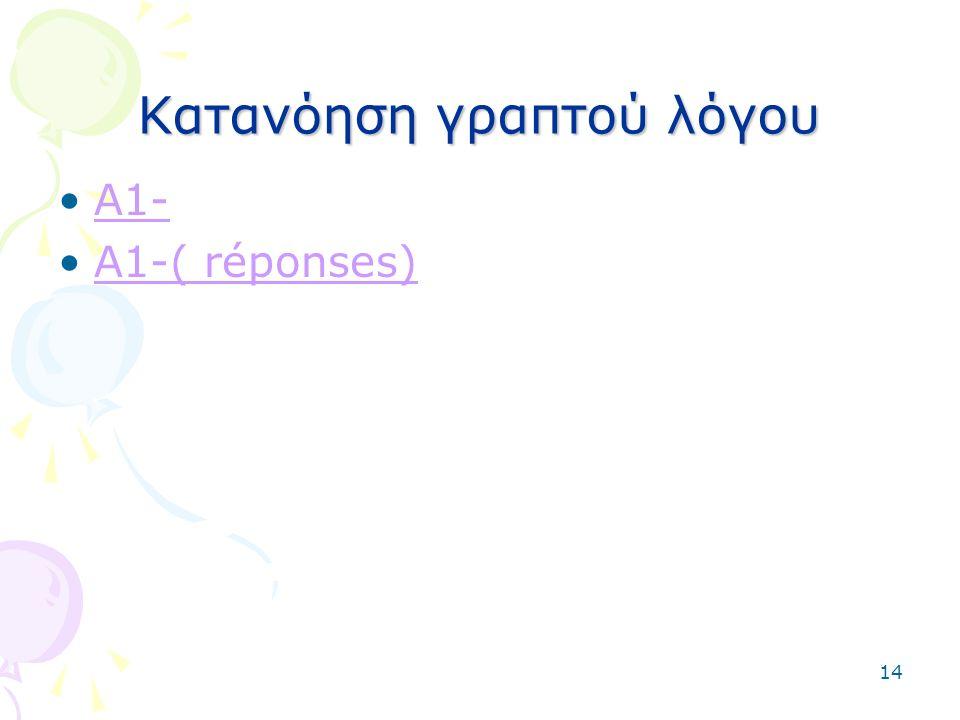 14 Κατανόηση γραπτού λόγου A1- A1-( réponses)A1-( réponses)