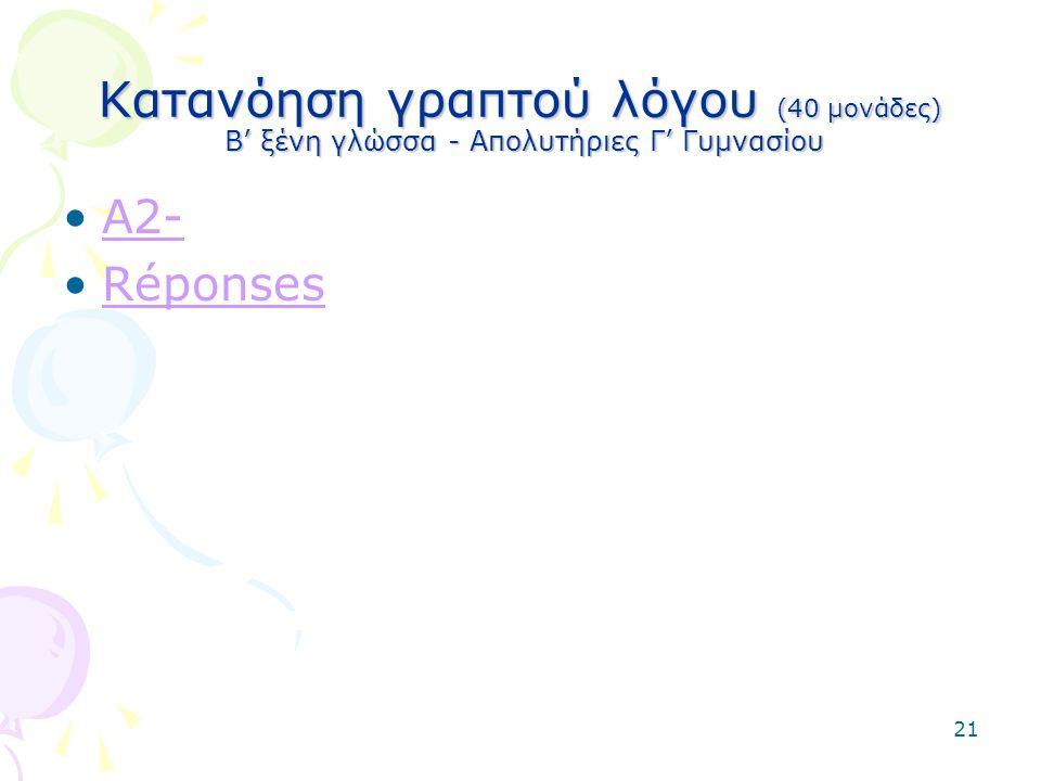 21 Κατανόηση γραπτού λόγου (40 μονάδες) Β' ξένη γλώσσα - Απολυτήριες Γ' Γυμνασίου A2- Réponses