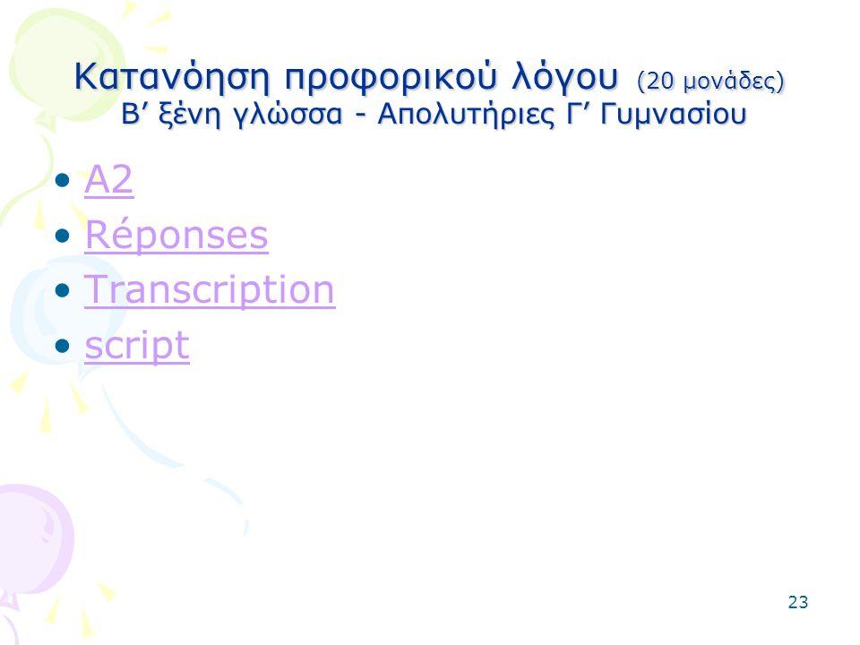 23 Κατανόηση προφορικού λόγου (20 μονάδες) Β' ξένη γλώσσα - Απολυτήριες Γ' Γυμνασίου A2 Réponses Transcription script