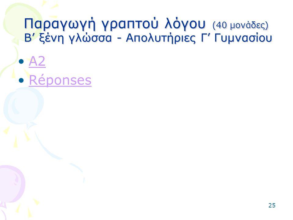 25 Παραγωγή γραπτού λόγου (40 μονάδες) Β' ξένη γλώσσα - Απολυτήριες Γ' Γυμνασίου A2 Réponses