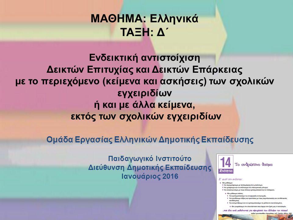 ΜΑΘΗΜΑ: Ελληνικά ΤΑΞΗ: Δ΄ Ενδεικτική αντιστοίχιση Δεικτών Επιτυχίας και Δεικτών Επάρκειας με το περιεχόμενο (κείμενα και ασκήσεις) των σχολικών εγχειρ