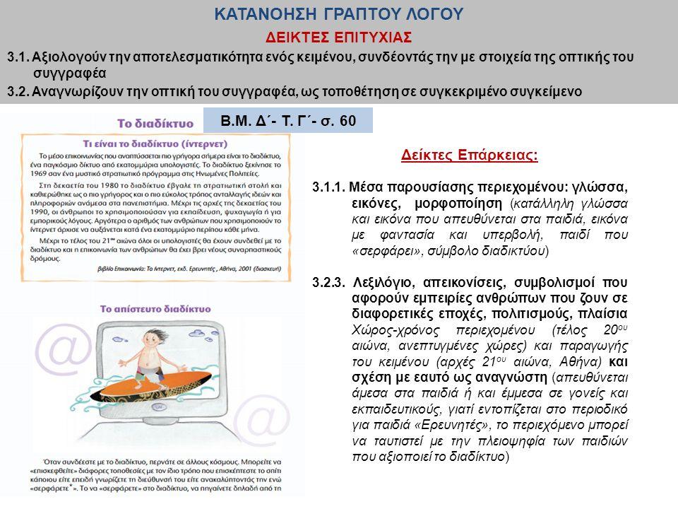 ΚΑΤΑΝΟΗΣΗ ΓΡΑΠΤΟΥ ΛΟΓΟΥ ΔΕΙΚΤΕΣ ΕΠΙΤΥΧΙΑΣ 3.1. Αξιολογούν την αποτελεσματικότητα ενός κειμένου, συνδέοντάς την με στοιχεία της οπτικής του συγγραφέα 3