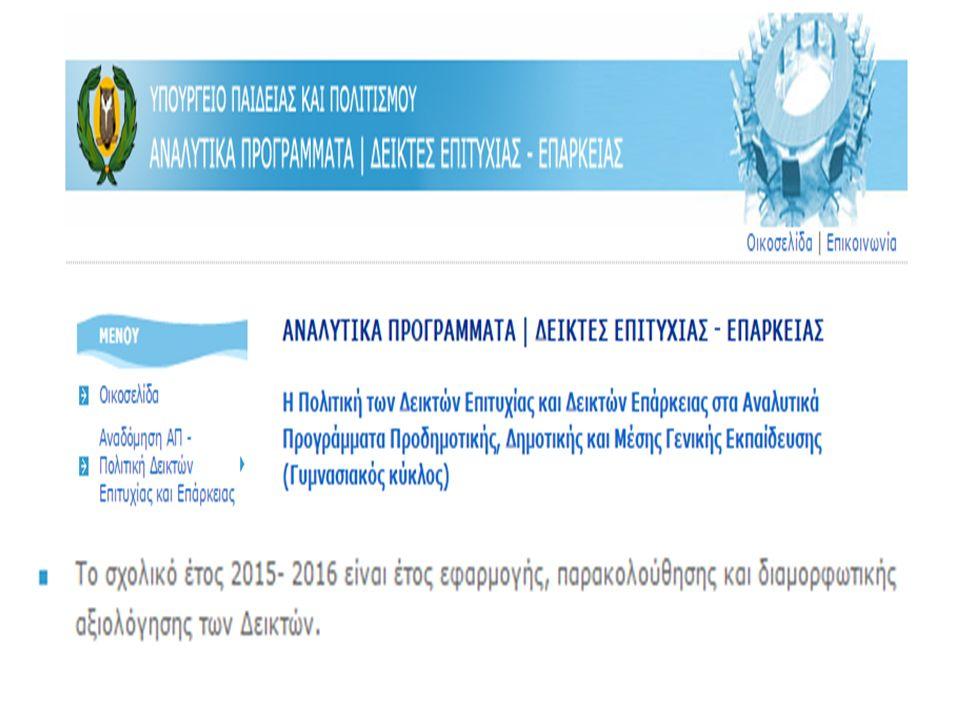 Ομάδα Eργασίας Ελληνικών Δημοτικής Εκπαίδευσης Προγραμματισμός - Στοχεύσεις - Έργο Σχ.