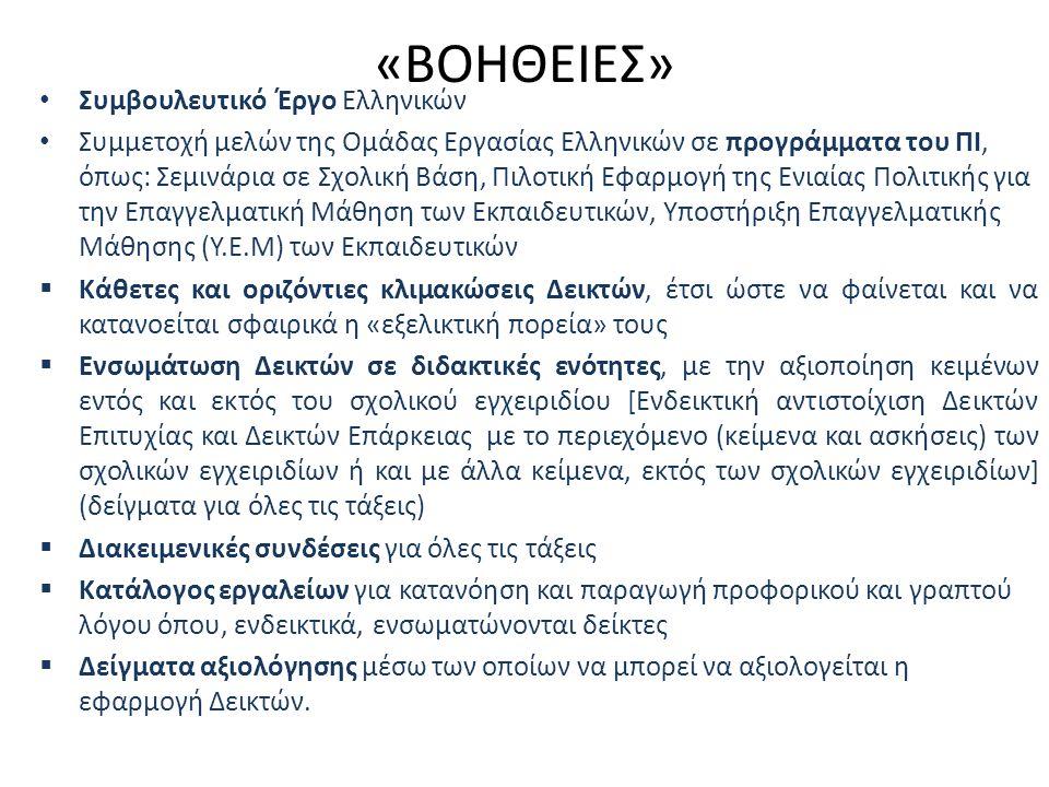 «BOHΘΕΙΕΣ» Συμβουλευτικό Έργο Ελληνικών Συμμετοχή μελών της Ομάδας Εργασίας Ελληνικών σε προγράμματα του ΠΙ, όπως: Σεμινάρια σε Σχολική Βάση, Πιλοτική