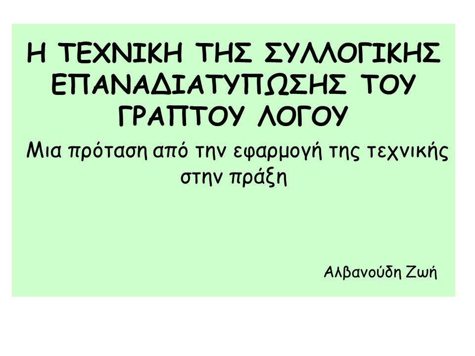 Η ΤΕΧΝΙΚΗ ΤΗΣ ΣΥΛΛΟΓΙΚΗΣ ΕΠΑΝΑΔΙΑΤΥΠΩΣΗΣ ΤΟΥ ΓΡΑΠΤΟΥ ΛΟΓΟΥ Μια πρόταση από την εφαρμογή της τεχνικής στην πράξη Αλβανούδη Ζωή
