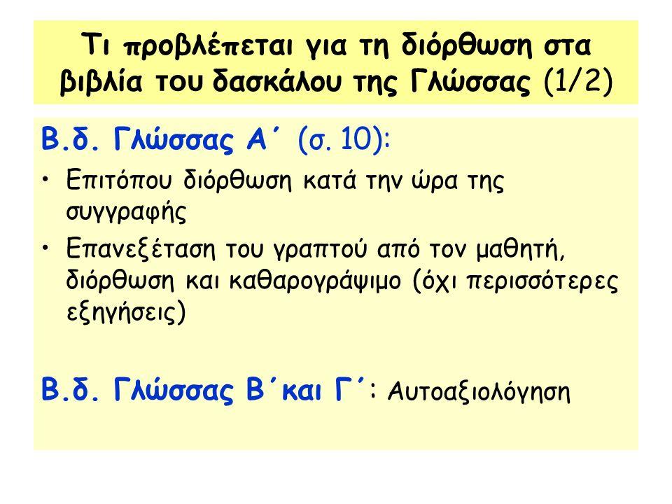 Τι προβλέπεται για τη διόρθωση στα βιβλία του δασκάλου της Γλώσσας (1/2) Β.δ.