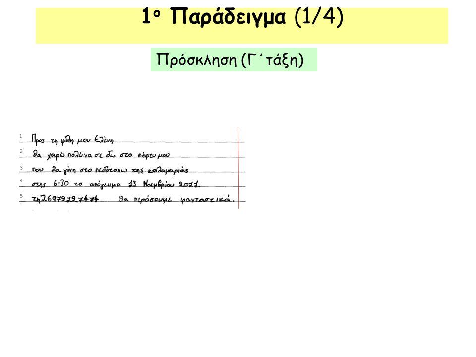 1 ο Παράδειγμα (1/4) Πρόσκληση (Γ΄τάξη)