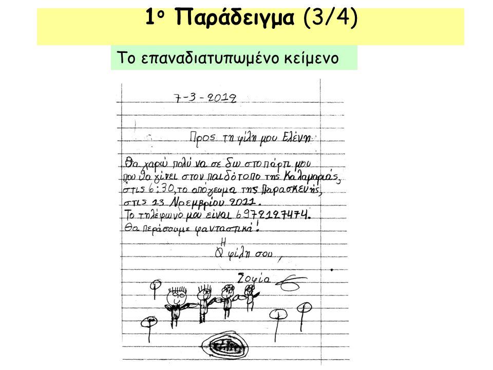 1 ο Παράδειγμα (3/4) Το επαναδιατυπωμένο κείμενο