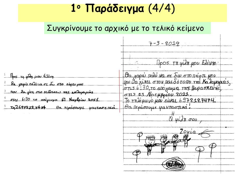 1 ο Παράδειγμα (4/4) Συγκρίνουμε το αρχικό με το τελικό κείμενο