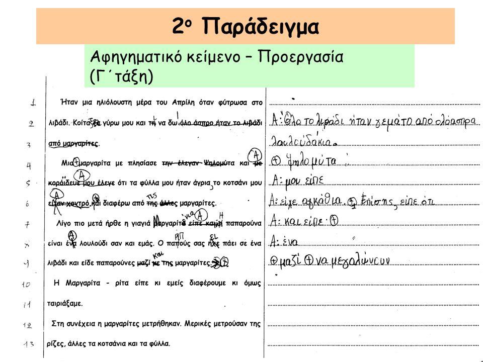 2 ο Παράδειγμα Αφηγηματικό κείμενο – Προεργασία (Γ΄τάξη)